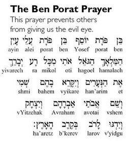 Молитва Бен Порат