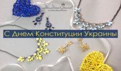 График работы на День Конституции Украины 2017
