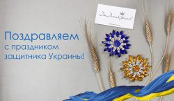 График работы на День защитника Украины 2017