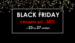 BLACK FRIDAY в DiaDemaGrand