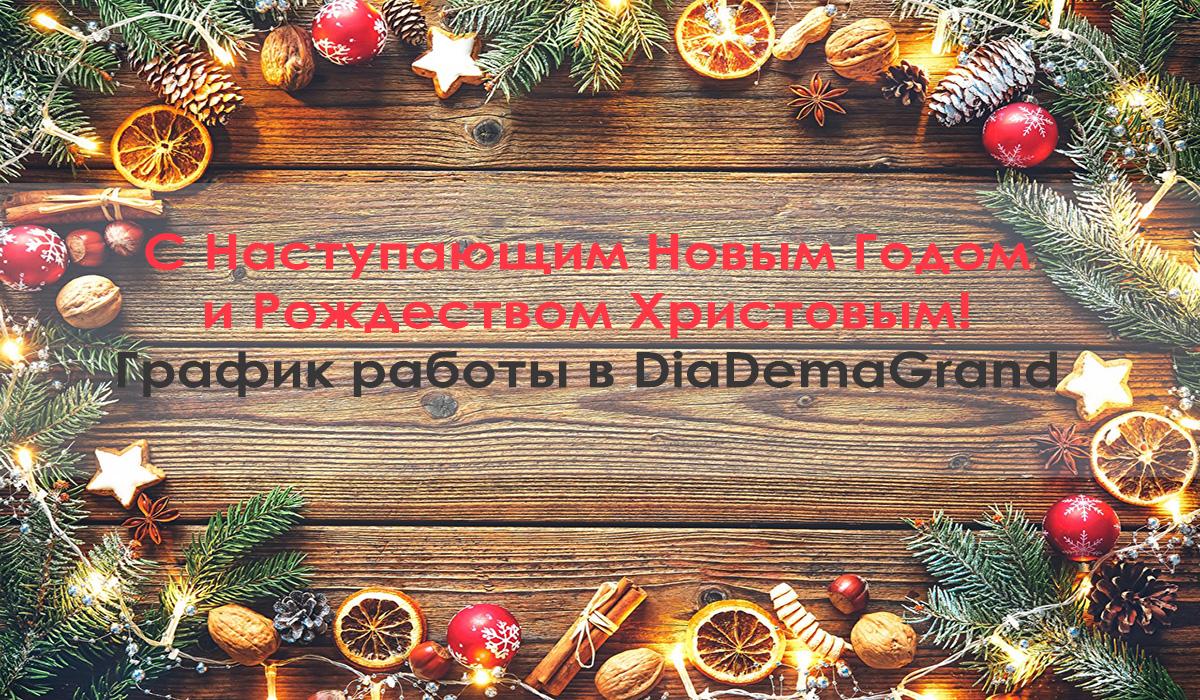 График работы в DiaDemaGrand на зимние праздники