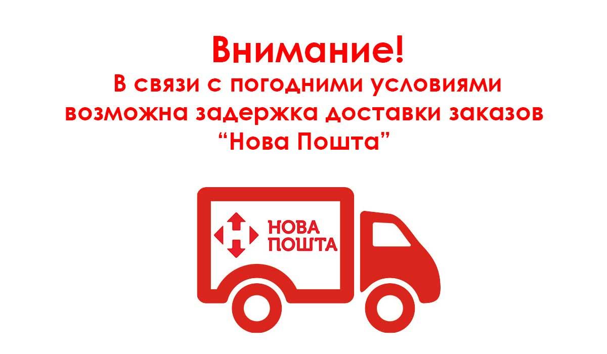 Внимание: возможна задержка доставки товаров!
