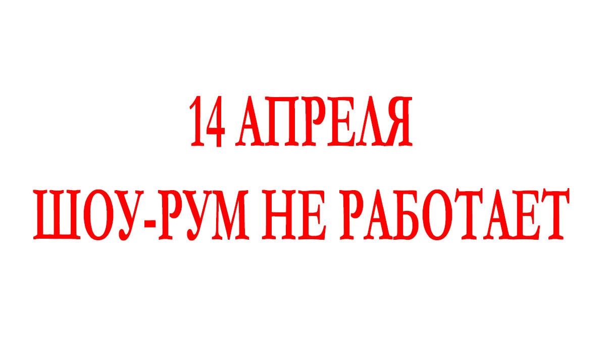 ВНИМАНИЕ: 14 апреля шоу-рум не работает!