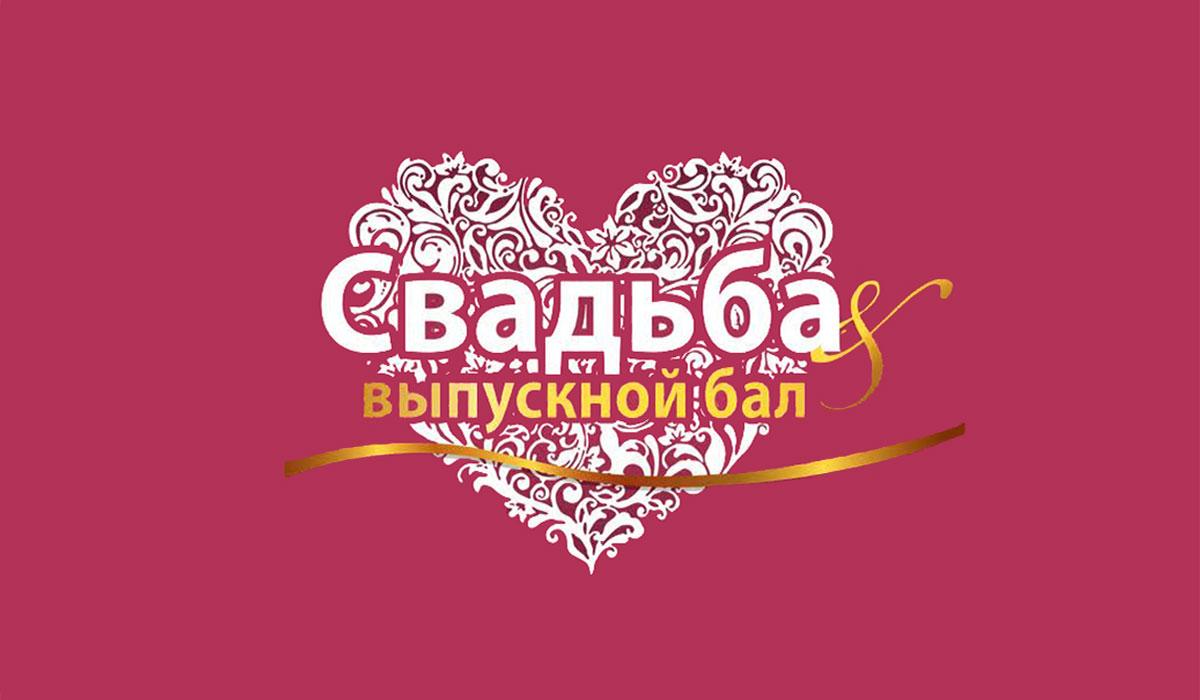 DiaDemaGrand & СВАДЬБА и Выпускной бал - Результаты выставки 2018