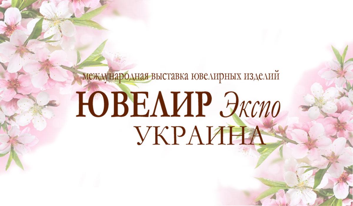 DiaDemaGrand на Ювелир Экспо Украина 2018 - Результаты весенней выставки