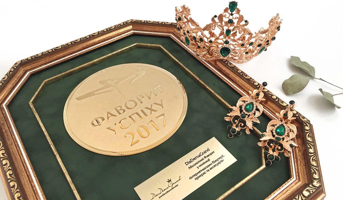 Победа DiaDemaGrand в конкурсе Фавориты Успеха 2017 - Церемония награждения