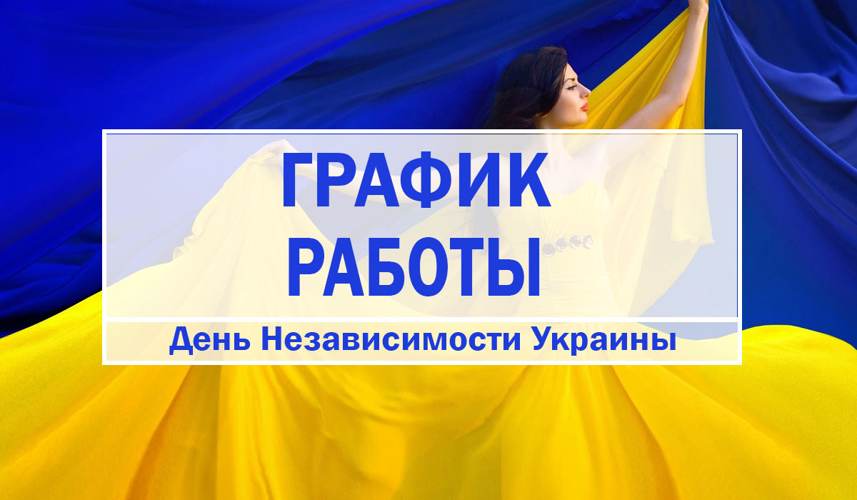 График работы DiaDemaGrand на День Независимости Украины 2018
