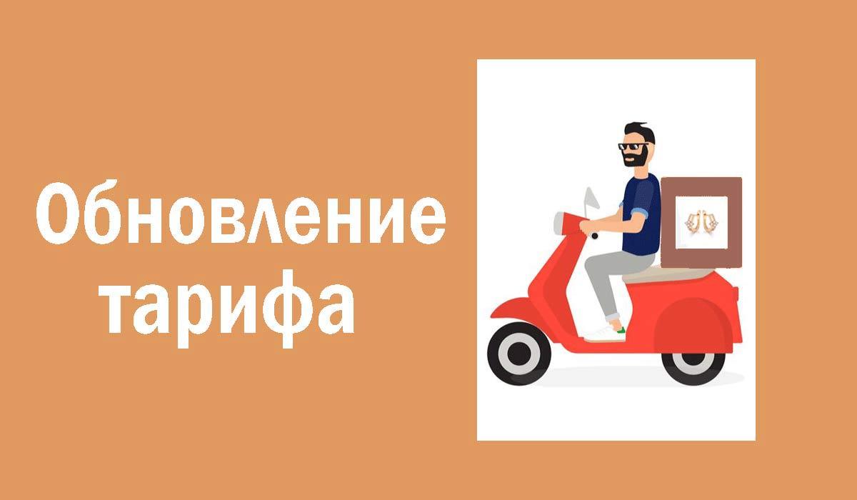 """Компания """"Нова Пошта"""" изменила тариф доставки"""