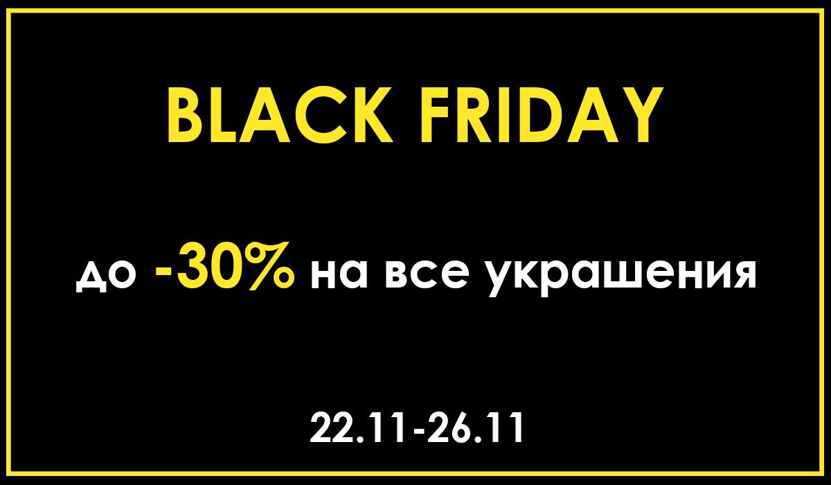 BLACK FRIDAY 2018🔥 в DiaDemaGrand - Украшения со скидками TOTAL SALE